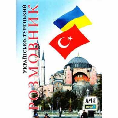 Українсько-турецький розмовник Арій