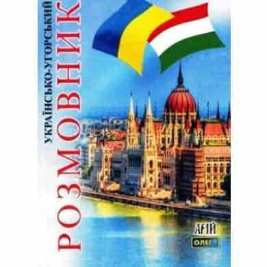 Українсько-угорський розмовник Арій