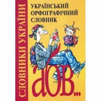 Український орфографічний словник Довіра