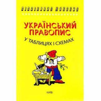 Український правопис в таблицях і схемах