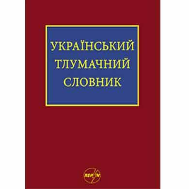 Український тлумачний словник Перун