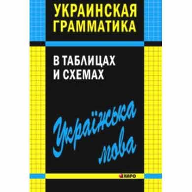 Украинская грамматика в таблицах и схемах Каро