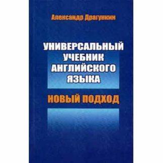 Универсальный учебник английского языка Новый подход