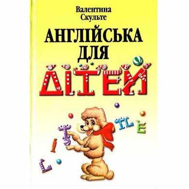 Валентина Скульте Англійська мова для дітей