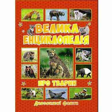 Велика енциклопедія про тварин Дивовижні факти
