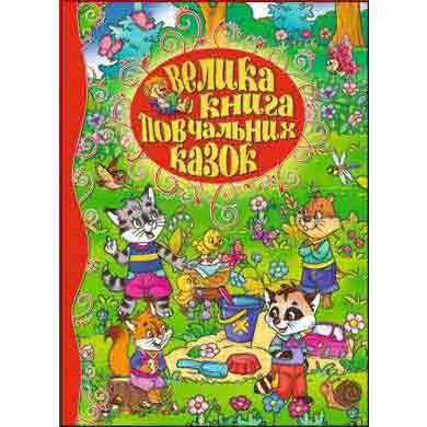 Велика книга повчальних казок видавництво Глорія