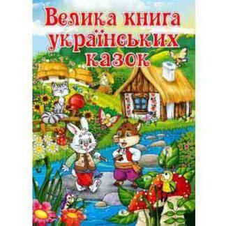 Велика книга українських казок видавництво Глорія