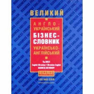 Великий Англо-український українсько-англійський бізнес-словник