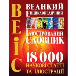 Великий енциклопедичний ілюстрований словник