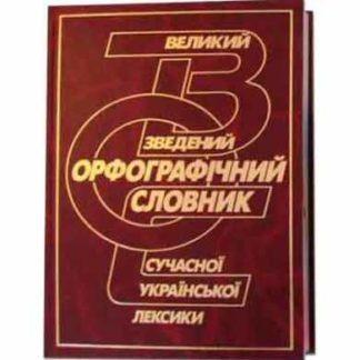 Великий зведений орфографічний словник