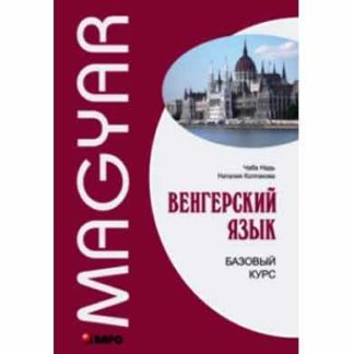 Венгерский язык Базовый курс Каро