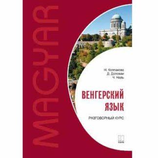 Венгерский язык Разговорный курс Каро