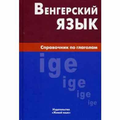 Венгерский язык справочник по глаголам
