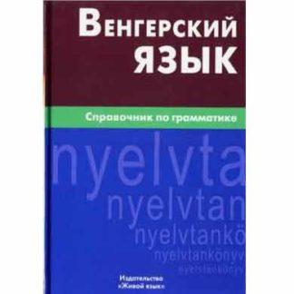 Венгерский язык справочник по грамматике