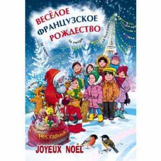 Веселое французское Рождество Корсакова Е.Н.