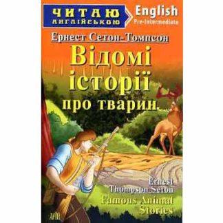 Відомі історії про тварин pre intermediate Арій