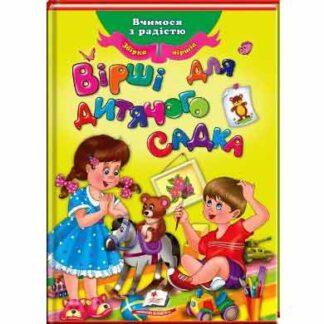 Вірші для дитячого садка видавництво Пегас
