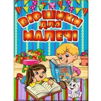 Віршики для малечі Блакитна видавництво Глорія