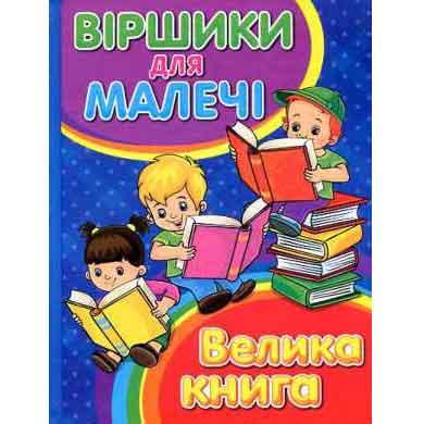 Віршики для малечі Велика книга видавництво Глорія