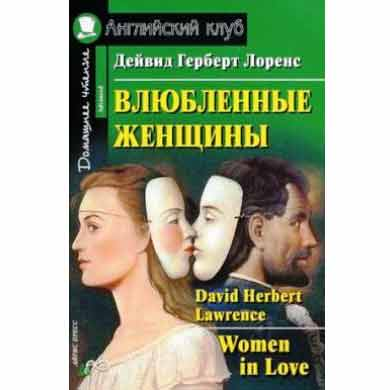Влюбленные женщины advanced Айрис Пресс