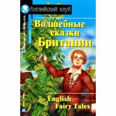 Волшебные сказки Британии intermediate Айрис Пресс