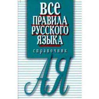 Все правила русского языка Справочник