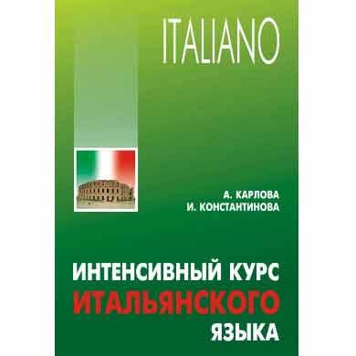 Интенсивный курс итальянского языка