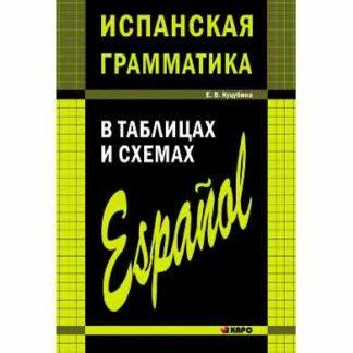 Испанская грамматика в таблицах и схемах Куцубина Е.В.