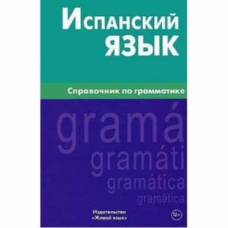 Испанский язык Справочник по грамматике Гомес М.А.