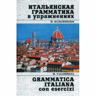 Итальянская грамматика в упражнениях Вальгимильи М.