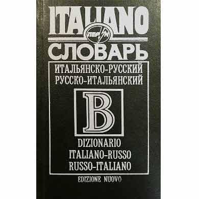 Итальянско-русский русско-итальянский словарь 42 тысяч