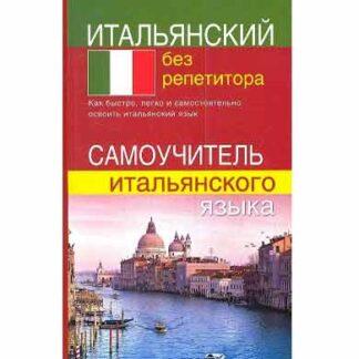 Итальянский без репетитора Быстрова С.Е.