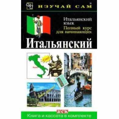 Итальянский язык Полный курс для начинающих