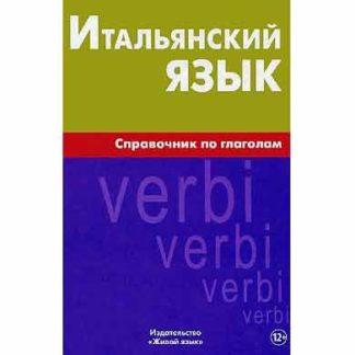Итальянский язык Справочник по глаголам Лепнин М.Г.