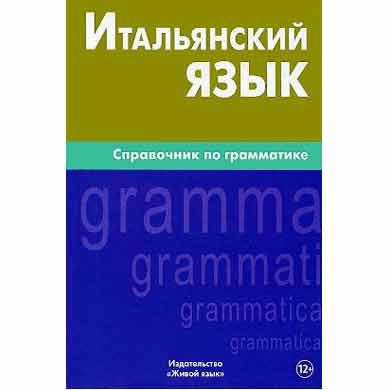 Итальянский язык Справочник по грамматике Лепнин М.Г.