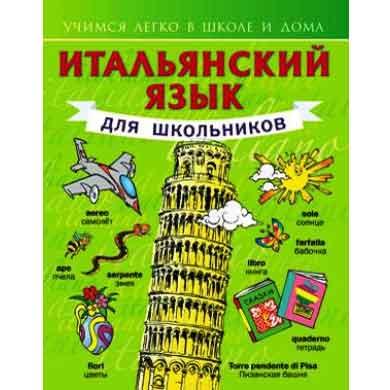 Итальянский язык для школьников Матвеев С.А.