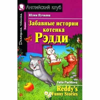 Забавные истории котенка Рэдди beginner Айрис Пресс