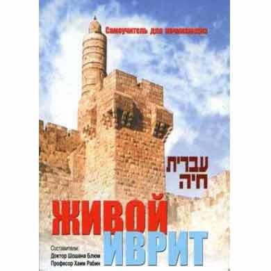 Живой иврит Самоучитель для начинающих
