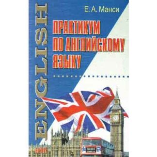 Практикум по грамматике английского языка Манси