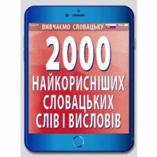 2000 найкорисніших словацьких слів і висловів