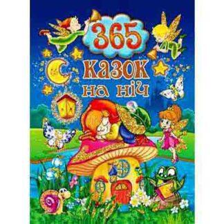 365 казок на ніч видавництво Глорія