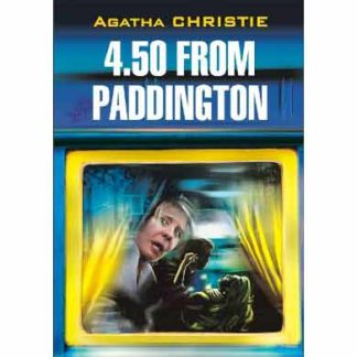 4.50 From Paddington Agatha Christie англійською