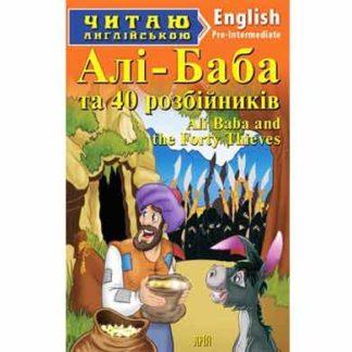 Алі-Баба та 40 розбійників pre intermediate Арій