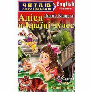 Аліса в Країні чудес elementary Арій