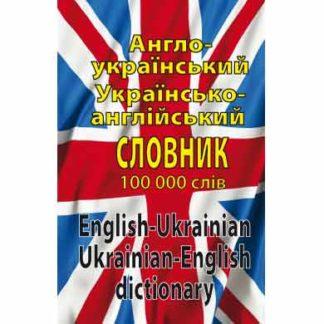 Англійсько-український українсько-англійський словник 100 тисяч