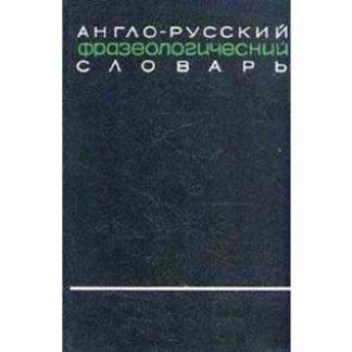 Англо-русский фразеологический словарь в 2-х томах