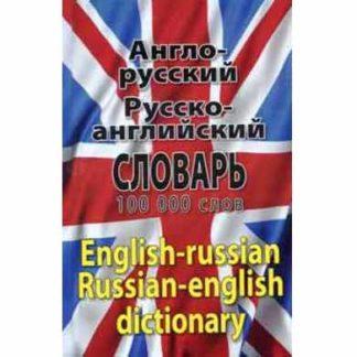 Англо-русский русско-английский словарь 100 тысяч
