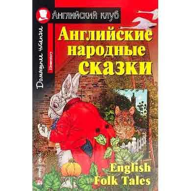 Английские народные сказки elementary Айрис Пресс