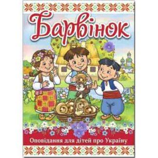 Барвінок оповідання для дітей про Україну
