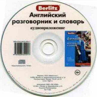 Berlitz Английский аудио CD